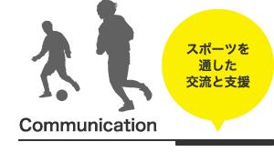 Communication:スポーツを通した交流と支援