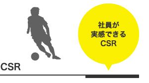 CSR:社員が実感できるCSR