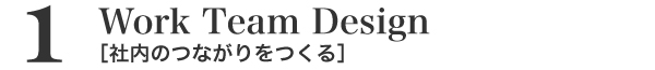 Work Team Design[社内のつながりをつくる]