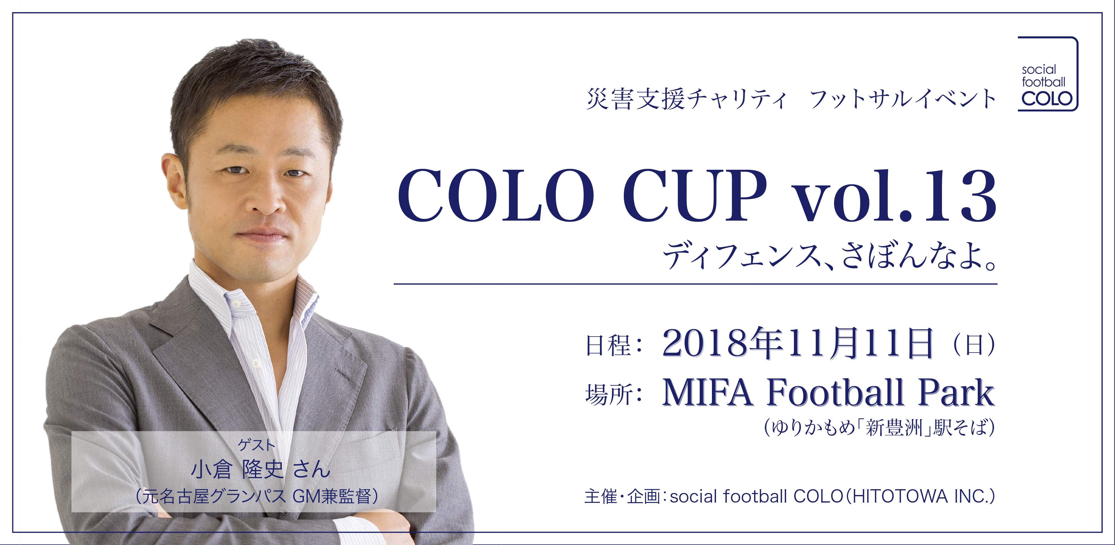http://colojapan.asia/colo-cup/information/