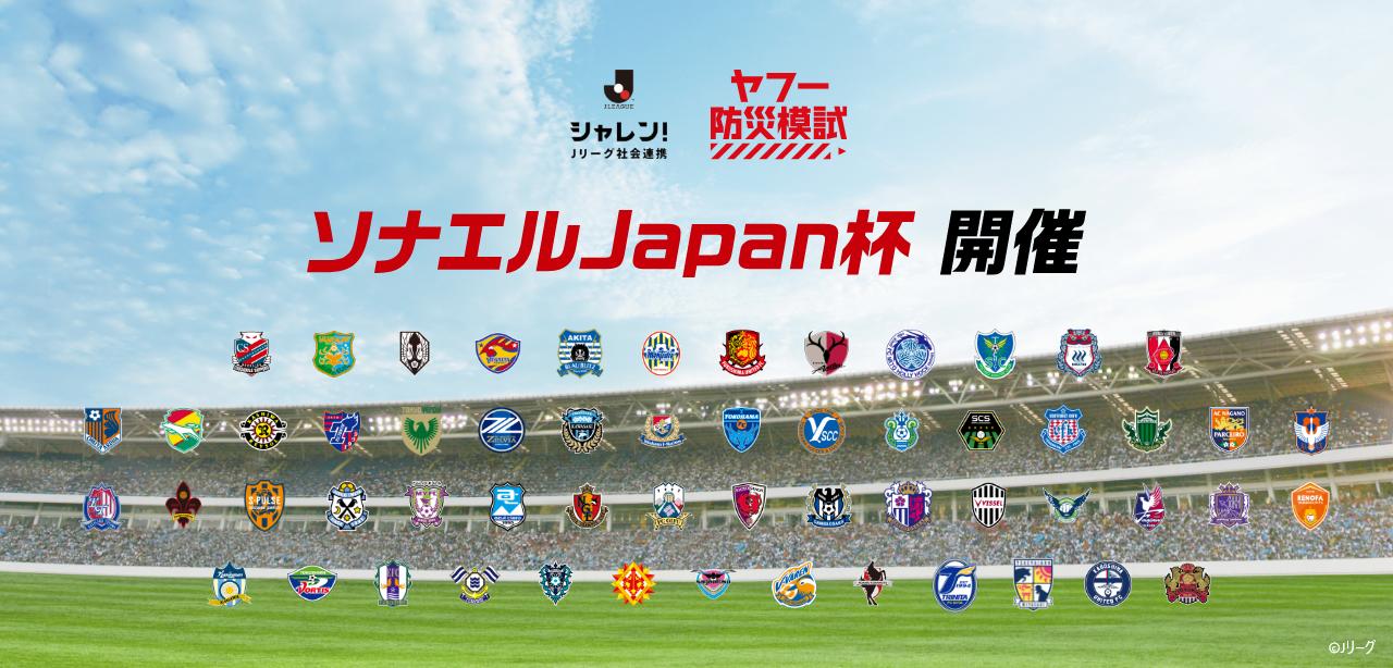 ソナエルJapan杯