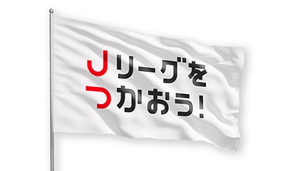 Jリーグ・シャレン!プロジェクト